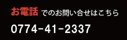 お電話でのお問合せはこちら 0774-51-1839