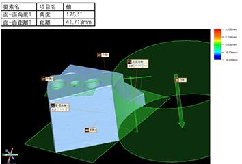 精密寸法測定(面の角度・距離)