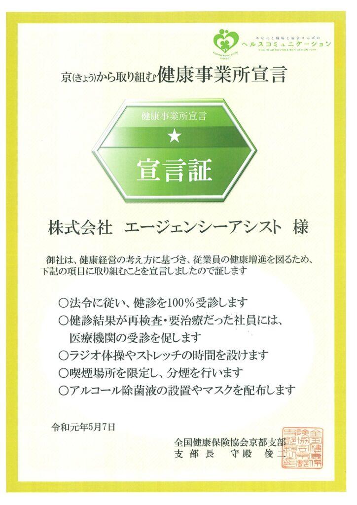 京(きょう)から取り組む健康事業所宣言